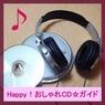 Happy!おしゃれCD☆ガイド
