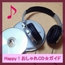 Happy!おしゃれCD☆ガイド
